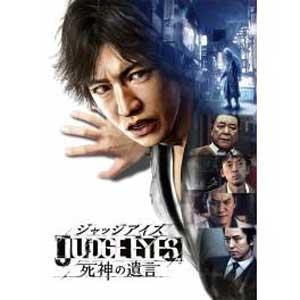 Comprar Judge Eyes Shinigami No Yuigon Ps4 Barato Comparar Precios