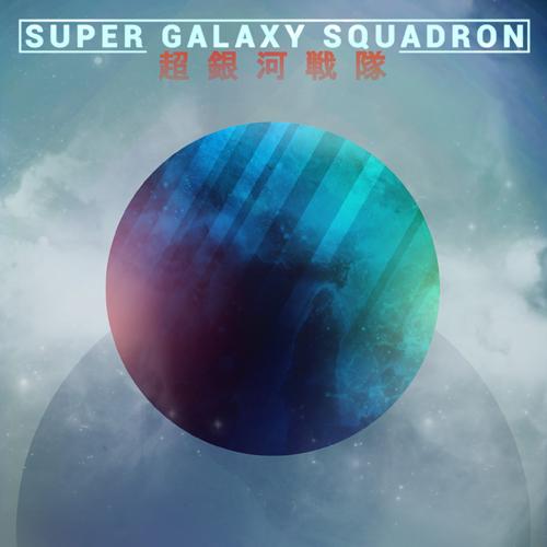 Comprar Super Galaxy Squadron CD Key Comparar Precios